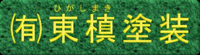 (有)東槙塗装のホームページ